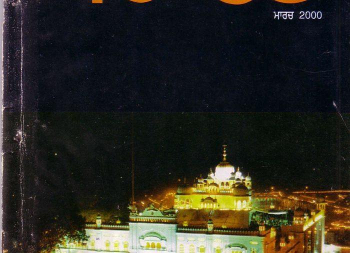 ਸਿੱਖ ਸ਼ਹਾਦਤ (ਸਾਲ 1, ਅੰਕ 1) ਮਾਰਚ 2000 [Sikh Shahadat (Year 1, Issue 1) March 2000]